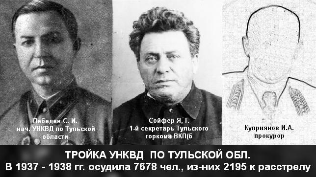 сочетания осужденный в баку 1938 социальных